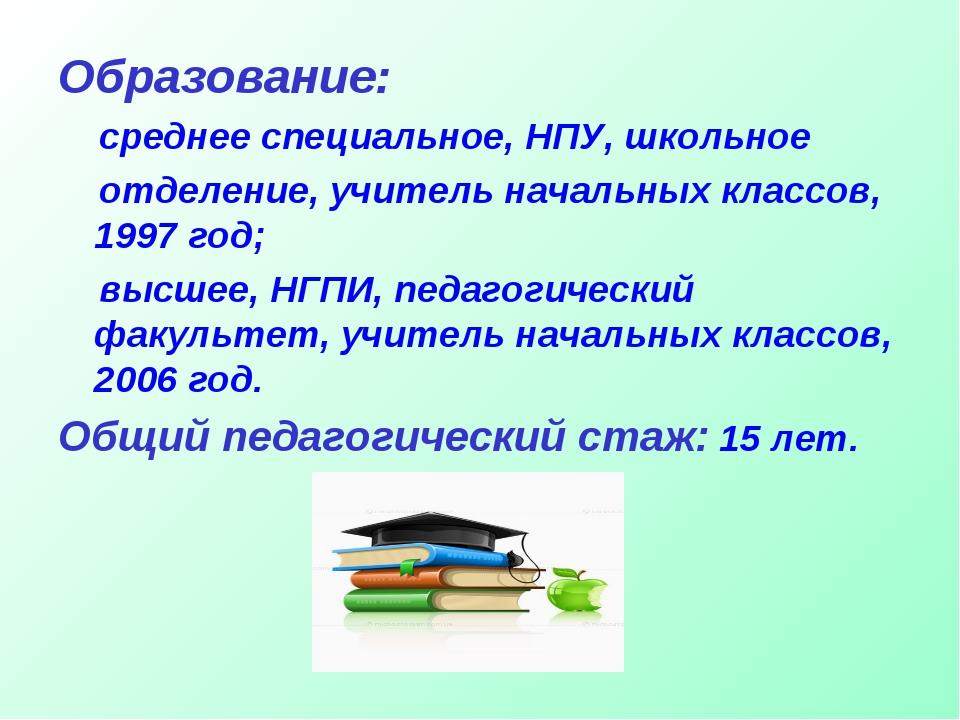 Образование: среднее специальное, НПУ, школьное отделение, учитель начальных...