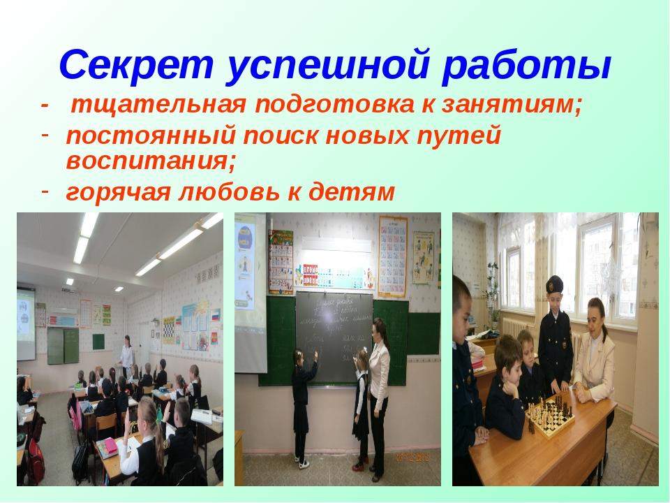 Секрет успешной работы - тщательная подготовка к занятиям; постоянный поиск н...