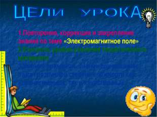 1.Повторение, коррекция и закрепление знаний по теме «Электромагнитное поле»