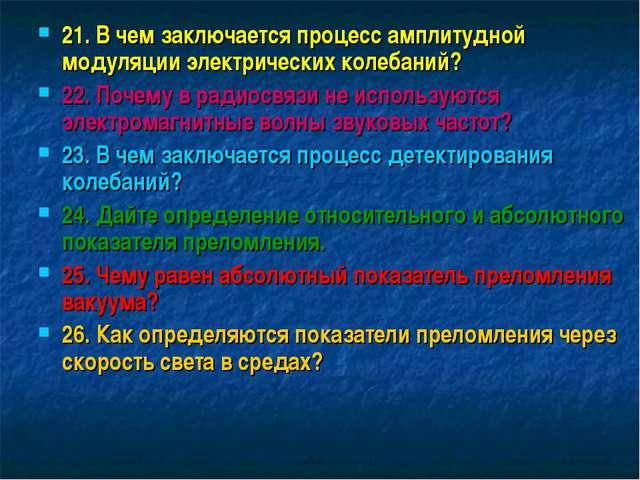 21. В чем заключается процесс амплитудной модуляции электрических колебаний?...