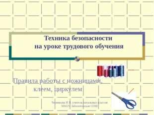 Черникова И.В. учитель начальных классов МКОУ Заболотовская СОШ Техника безоп