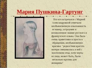 Мария Пушкина-Гартунг Все кто встречался с Марией Александровной отмечали нео