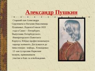 Александр Пушкин Старший сын Александра Сергеевича и Наталии Николаевны Пушки