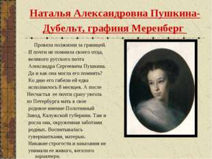 Наталья Александровна Пушкина-Дубельт, графиня Меренберг Провела полжизни за