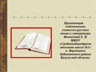 Презентация подготовлена учителем русского языка и литературы Фомичевой Е. В