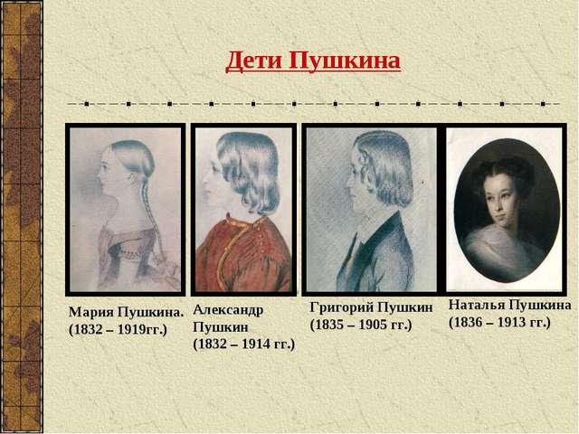 Дети Пушкина Мария Пушкина. (1832 – 1919гг.) Александр Пушкин (1832 – 1914 гг...