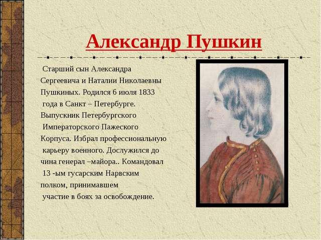 Александр Пушкин Старший сын Александра Сергеевича и Наталии Николаевны Пушки...