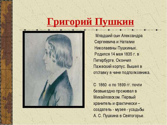 Григорий Пушкин Младший сын Александра Сергеевича и Наталии Николаевны Пушкин...