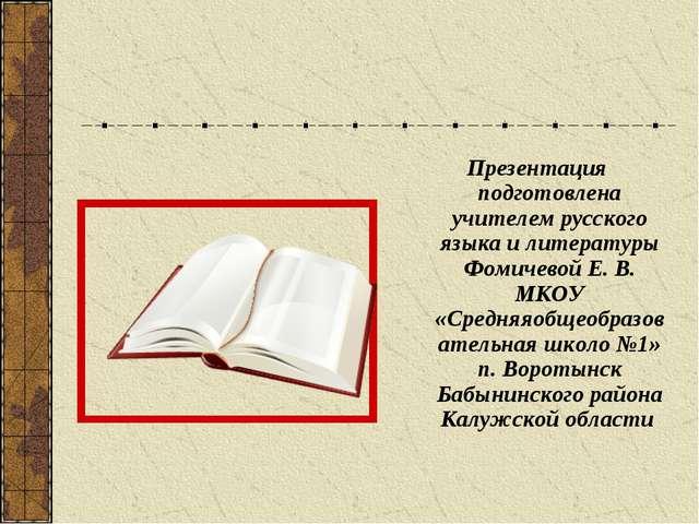 Презентация подготовлена учителем русского языка и литературы Фомичевой Е. В...