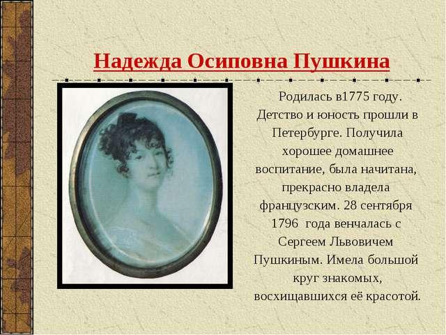 Надежда Осиповна Пушкина Родилась в1775 году. Детство и юность прошли в Петер...