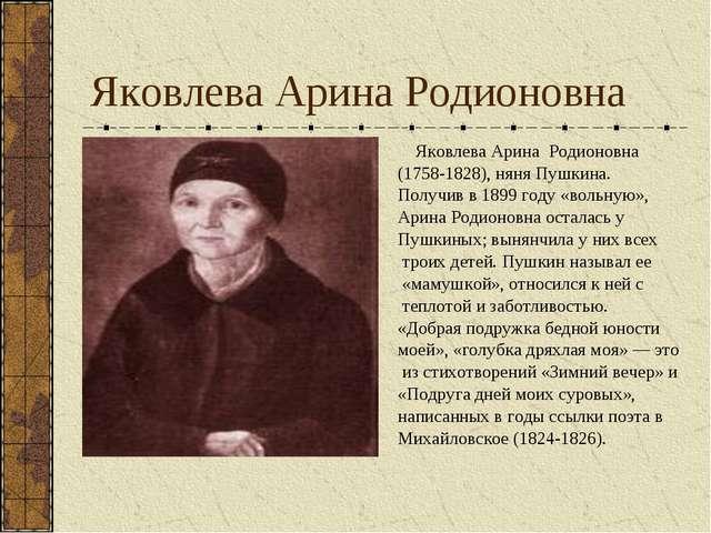 Яковлева Арина Родионовна Яковлева Арина Родионовна (1758-1828), няня Пушкина...