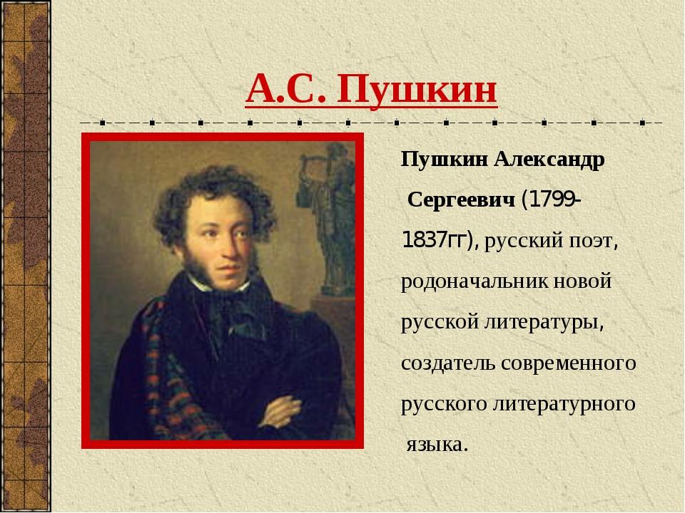 А.С. Пушкин Пушкин Александр Сергеевич (1799- 1837гг), русский поэт, родонача...
