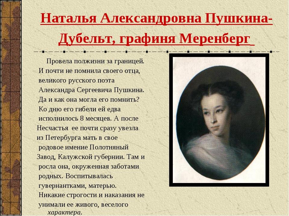Наталья Александровна Пушкина-Дубельт, графиня Меренберг Провела полжизни за...