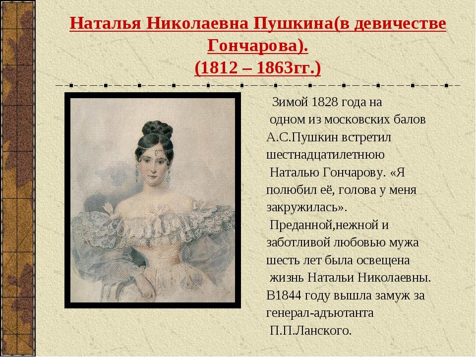 Наталья Николаевна Пушкина(в девичестве Гончарова). (1812 – 1863гг.) Зимой 18...