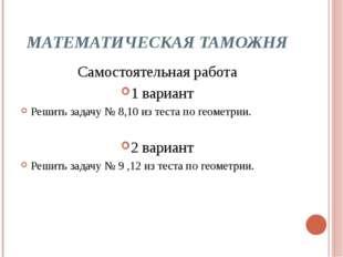 МАТЕМАТИЧЕСКАЯ ТАМОЖНЯ Самостоятельная работа 1 вариант Решить задачу № 8,10