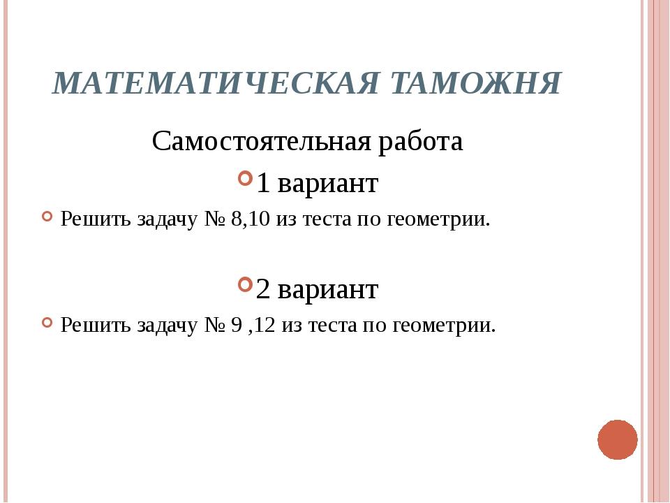 МАТЕМАТИЧЕСКАЯ ТАМОЖНЯ Самостоятельная работа 1 вариант Решить задачу № 8,10...