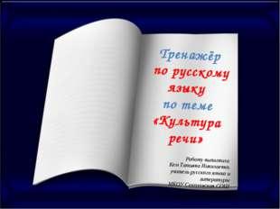 Тренажёр по русскому языку по теме «Орфоэпия» Тренажёр по русскому языку по