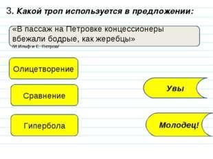 3. Какой троп используется в предложении: «В пассаж на Петровке концессионеры