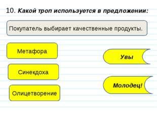 10. Какой троп используется в предложении: Покупатель выбирает качественные п