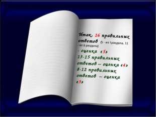 Итак, 16 правильных ответов (5 - из I раздела, 11 - из II раздела) - оценка «