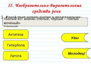 II. Изобразительно-выразительные средства речи 1. Какой троп используется в п