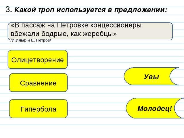 3. Какой троп используется в предложении: «В пассаж на Петровке концессионеры...