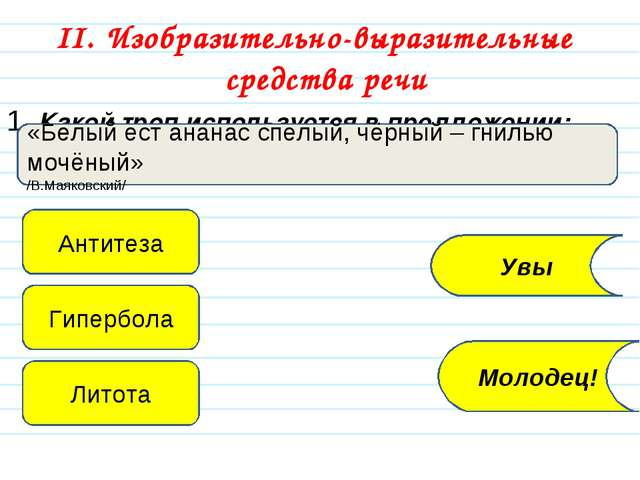 II. Изобразительно-выразительные средства речи 1. Какой троп используется в п...