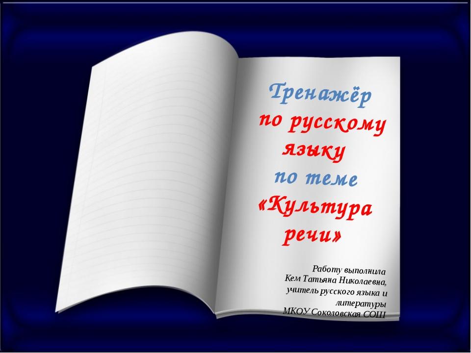 Тренажёр по русскому языку по теме «Орфоэпия» Тренажёр по русскому языку по...