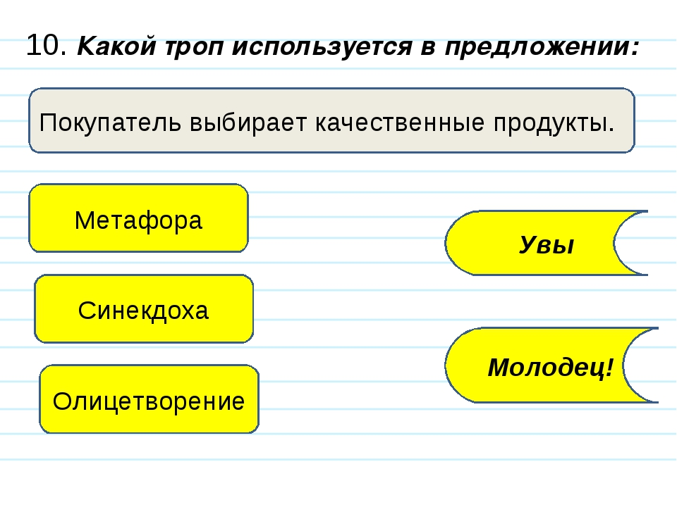 10. Какой троп используется в предложении: Покупатель выбирает качественные п...