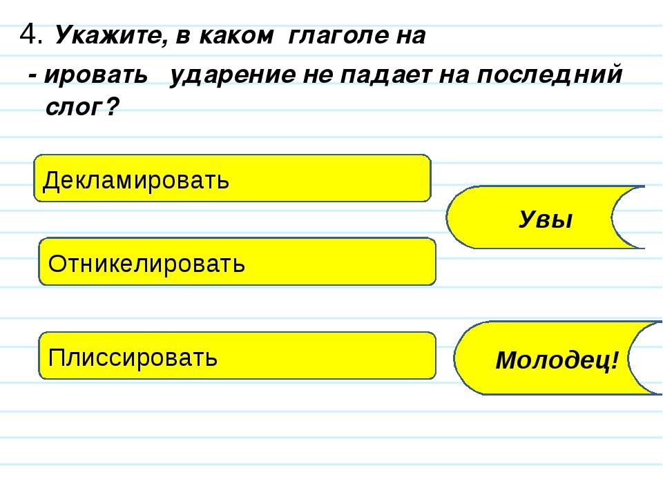 4. Укажите, в каком глаголе на - ировать ударение не падает на последний слог...
