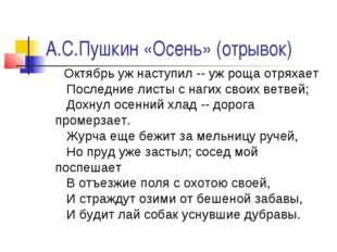 А.С.Пушкин «Осень» (отрывок) Октябрь уж наступил -- уж роща отряхает  После