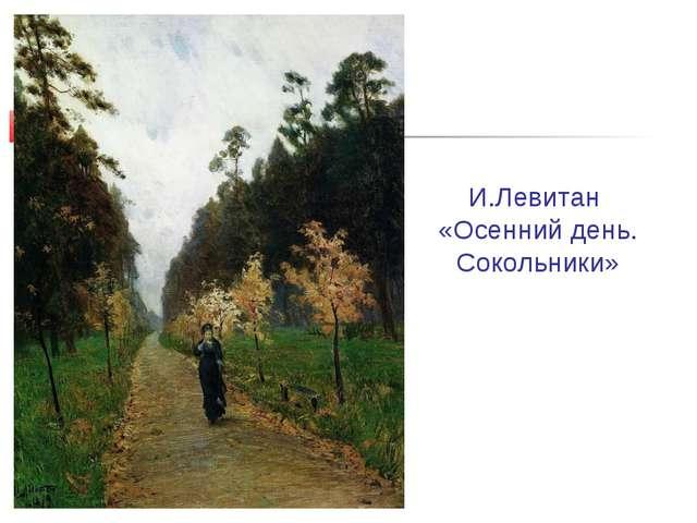 И.Левитан «Осенний день. Сокольники»