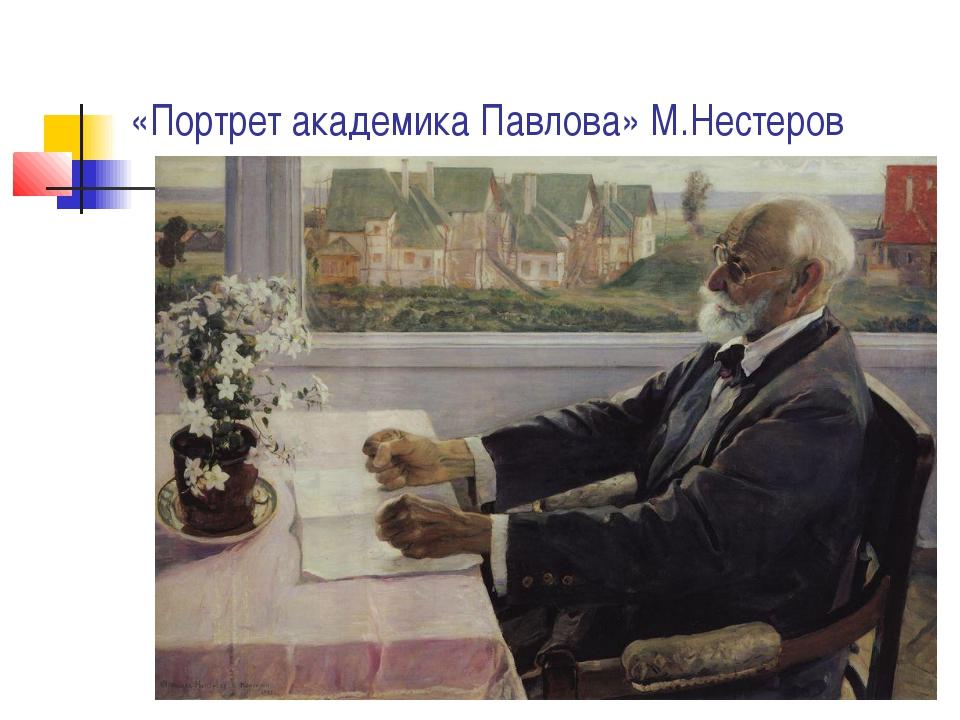 «Портрет академика Павлова» М.Нестеров