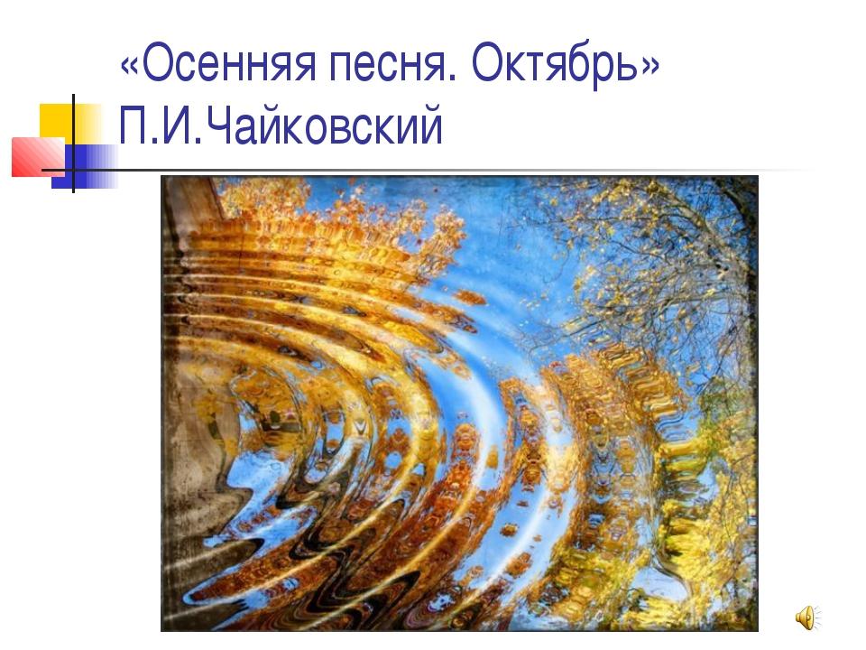 «Осенняя песня. Октябрь» П.И.Чайковский