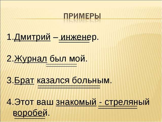 Дмитрий – инженер. Журнал был мой. Брат казался больным. Этот ваш знакомый -...