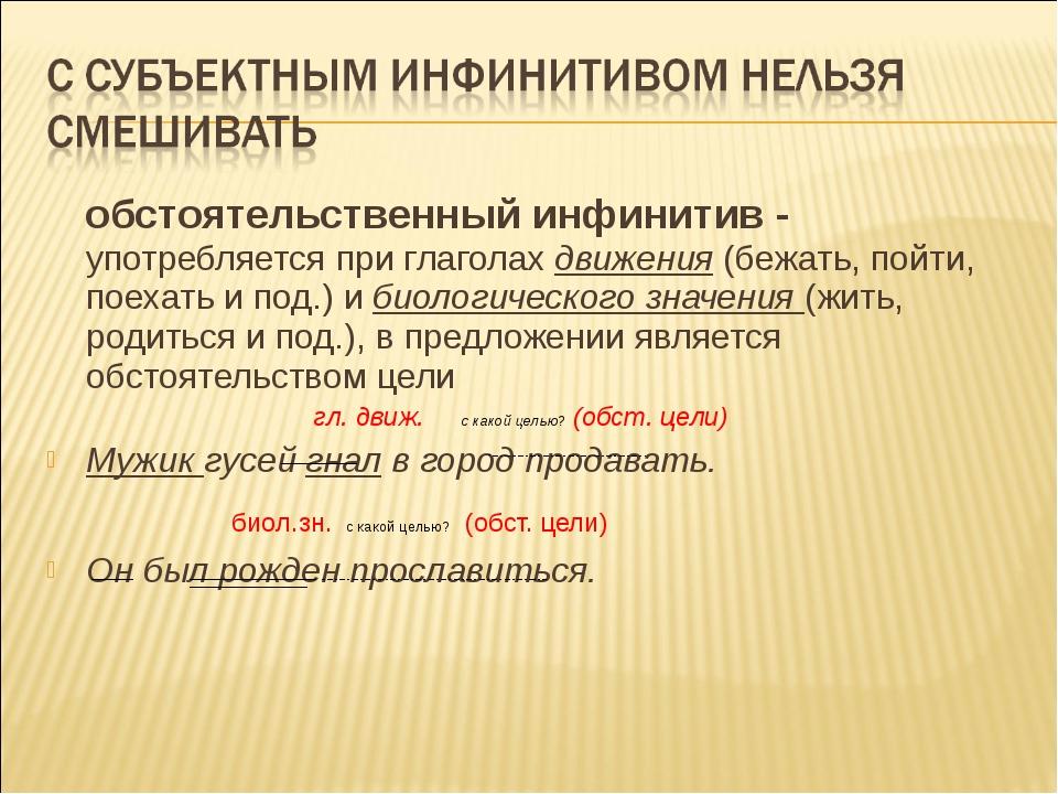 обстоятельственный инфинитив - употребляется при глаголах движения (бежать,...