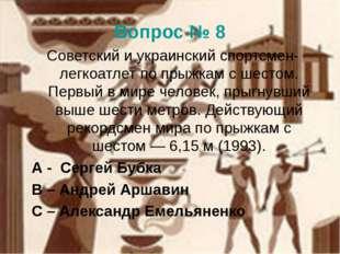 Вопрос № 8 Советский и украинский спортсмен-легкоатлет по прыжкам с шестом. П