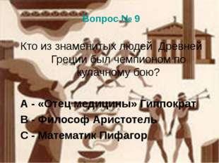 Вопрос № 9 Кто из знаменитых людей Древней Греции был чемпионом по кулачному