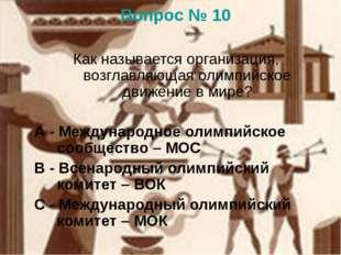 Вопрос № 10 Как называется организация, возглавляющая олимпийское движение в