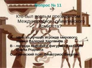Вопрос № 11 Кто был первым президентом Международного олимпийского комитета?