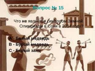 Вопрос № 15 Что не является символом Зимней Олимпиады в Сочи в 2014 году? А -