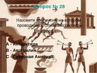 Вопрос № 28 Назовите континент, на котором проводились Олимпийские игры в 20