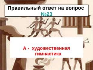 Правильный ответ на вопрос №1 В - в городе Олимпии Правильный ответ на вопрос