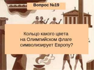 Вопрос №19 Кольцо какого цвета на Олимпийском флаге символизирует Европу?