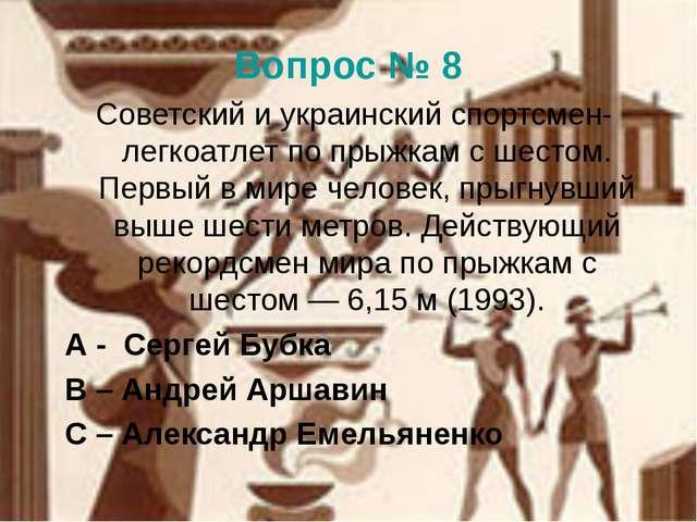 Вопрос № 8 Советский и украинский спортсмен-легкоатлет по прыжкам с шестом. П...