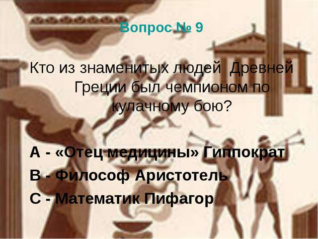Вопрос № 9 Кто из знаменитых людей Древней Греции был чемпионом по кулачному...