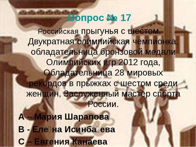 Вопрос № 17 Российская прыгунья с шестом. Двукратная олимпийская чемпионка, о...