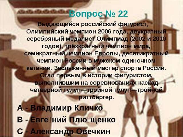 Вопрос № 22 Выдающийся российский фигурист, Олимпийский чемпион 2006 года, д...
