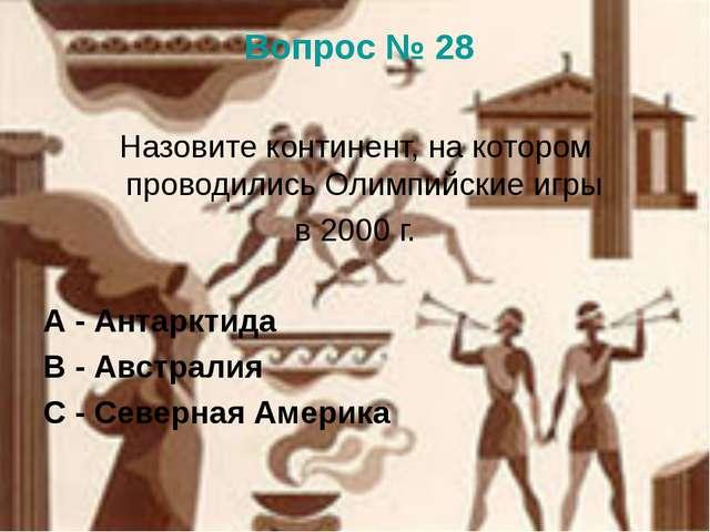 Вопрос № 28 Назовите континент, на котором проводились Олимпийские игры в 20...