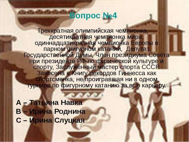 Вопрос №4 Трехкратная олимпийская чемпионка, десятикратная чемпионка мира, о...